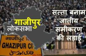 यादव बाहुल्य गाजीपुर लोकसभा सीट पर 2014 में 33 हजार वोटों से हारी थी सपा, इस बार ऐसा है मुकाबला
