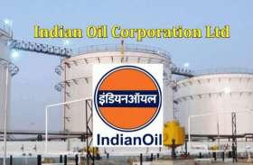 Indian Oil recruitment : इंजीनियर पदों के लिए जल्द बंद होने वाला है रजिस्ट्रेशन, वेतन 17 लाख रुपए