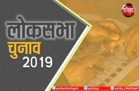 Lok Sabha CG 2019 : छत्तीसगढ़ में तीसरे चरण के लिए 28 मार्च से नामांकन, जानिए चुनाव में कब क्या होगा