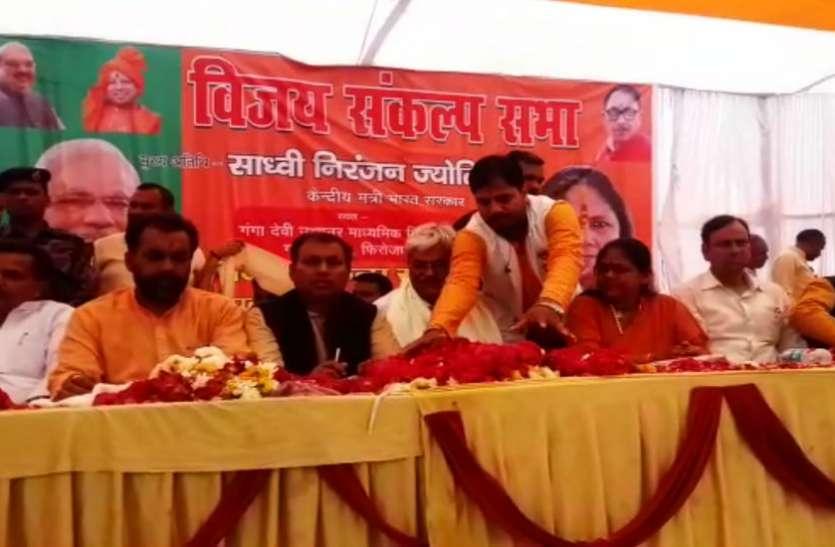 केन्द्रीय मंत्री साध्वी निरंजन ज्योति पहुंची फिरोजाबाद, जानिए मंच पर किस—किसको मिली जगह, देखें वीडियो