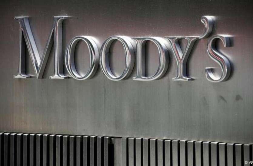 मूडीज ने भारत को दिया झटका, आर्थिक सुस्ती के कारण घटाई रेटिंग