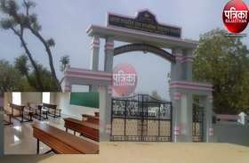 एक ऐसा सरकारी स्कूल जो निजी स्कूलों को भी दे रहा मात
