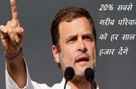 Video: राहुल गांधी ने किया 5 करोड़ गरीब लोगो को 72 हजार रूपए सालाना देने का वादा