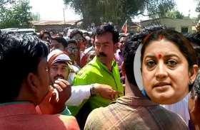 BJP की विजय संकल्प सभा में भाजपा सांसद का विरोध, स्मृति ईरानी के सामने ही लगने लगे नारे