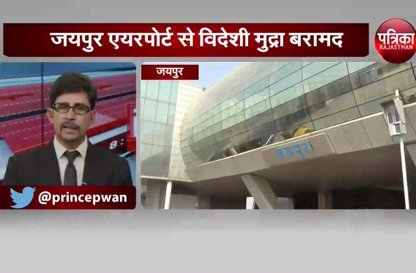 जयपुर एयरपोर्ट से विदेशी मुद्रा बरामद