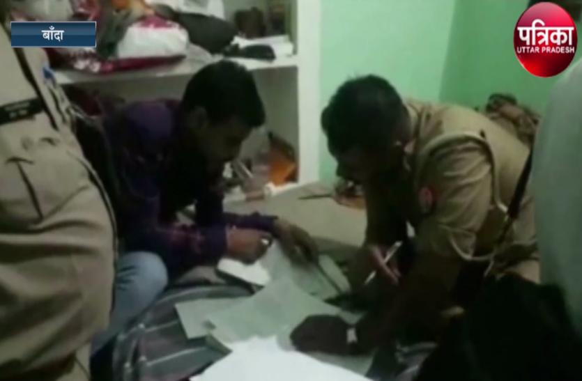 24 वर्षीय ग्राम विकास अधिकारी ने की फांसी लगाकर आत्महत्या, कारण जानने में जुटी पुलिस