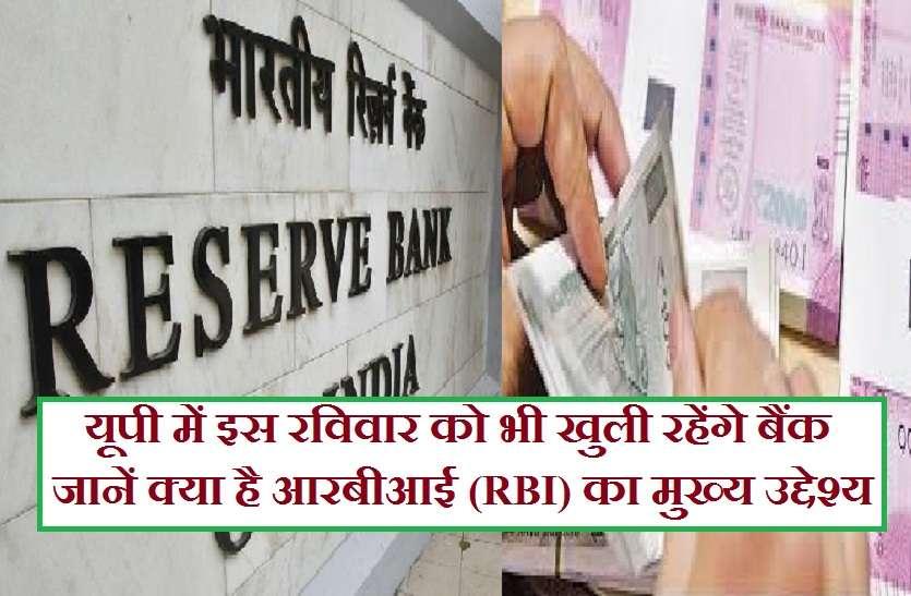 यूपी में इस रविवार को भी खुली रहेंगे बैंक, जानें क्या है आरबीआई (RBI) का मुख्य उद्देश्य