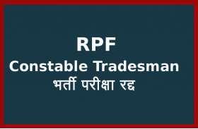RPF Constable  Tradesman भर्ती परीक्षा रद्द, 6 अप्रैल को जारी होंगे नए एडमिट कार्ड : यहाँ पढ़ें