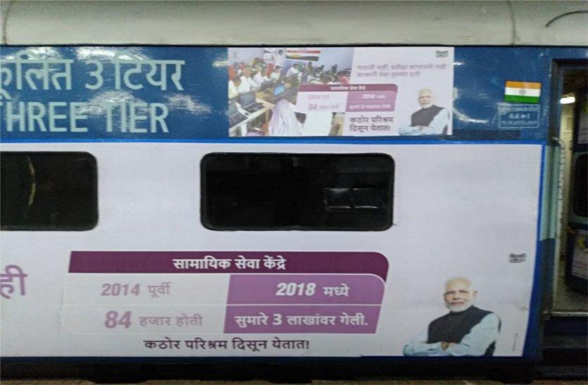 आचार संहिता लगने के बाद भी ट्रेनों में लगे मोदी के पोस्टर