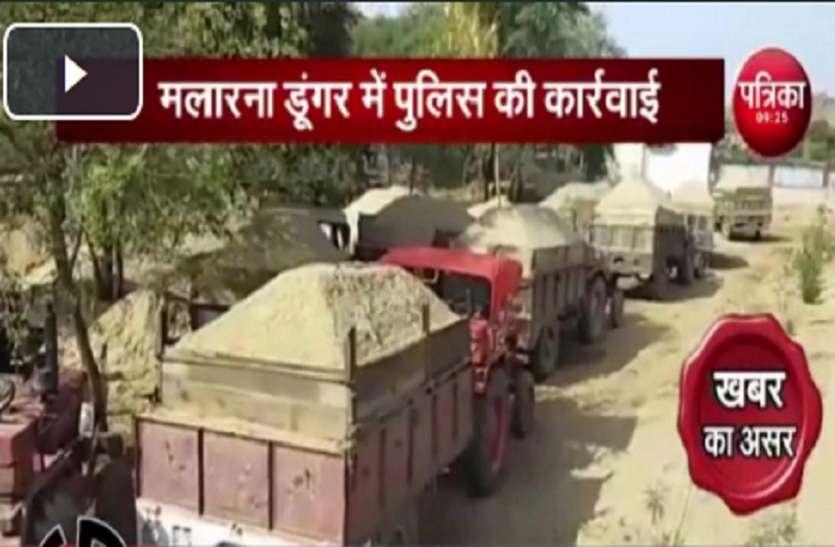 VIDEO : राजस्थान पत्रिका की खबर का असर, बजरी माफियाओ पर पुलिस की शख्त