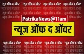PatrikaNews@11AM: कर्नाटक सरकार में मंत्री सीएस पुत्तराजू के घर IT का छापा, जानें इस घंटे की 5 बड़ी खबरें