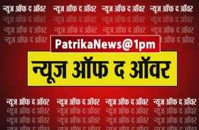 PatrikaNews@1PM: मेरठ से कांग्रेस पर पीएम मोदी का वार, जानें इस घंटे की 5 बड़ी खबरें