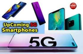 इस साल लॉन्च हो सकते हैं ये 4 जबरदस्त 5G स्मार्टफोन, जानें फीचर्स
