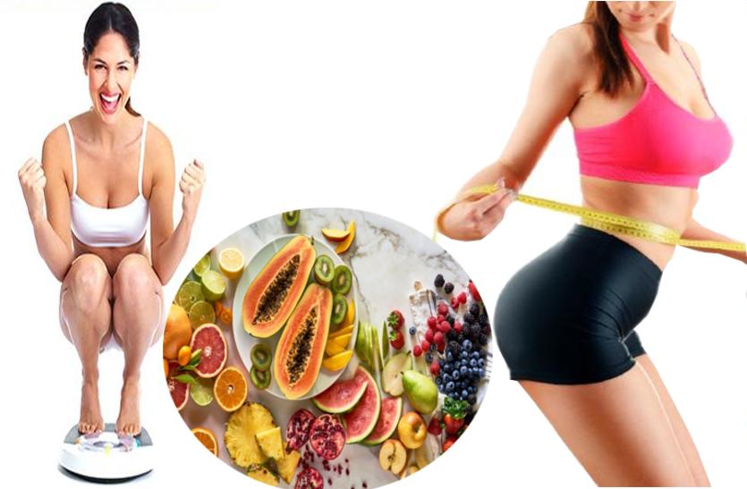 फल खाकर घटाएं वजन, हो जाएं स्लिम
