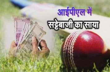 अलवर में करोड़ों का IPL , इन जगहों पर हर मैच पर लग रहा करोड़ों का सट्टा