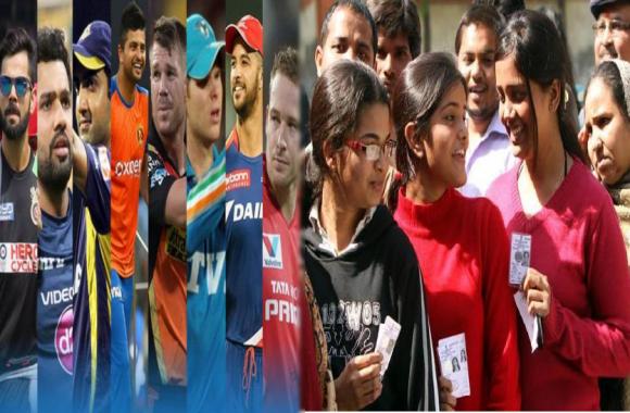 फर्स्ट टाइम वोटर्स की खुली किस्मत, वोटर कार्ड दिखाकर यहां से ले सकेंगे आईपीएल मैच के फ्री टिकट