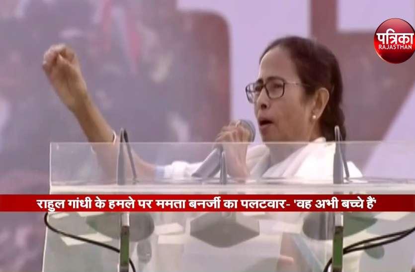 ममता बनर्जी ने राहुल गांधी को बताया बच्चा
