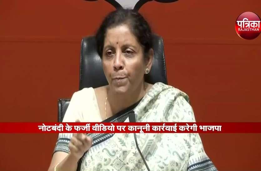 निर्मला सीतारमण ने कांग्रेस पर पलटवार किया