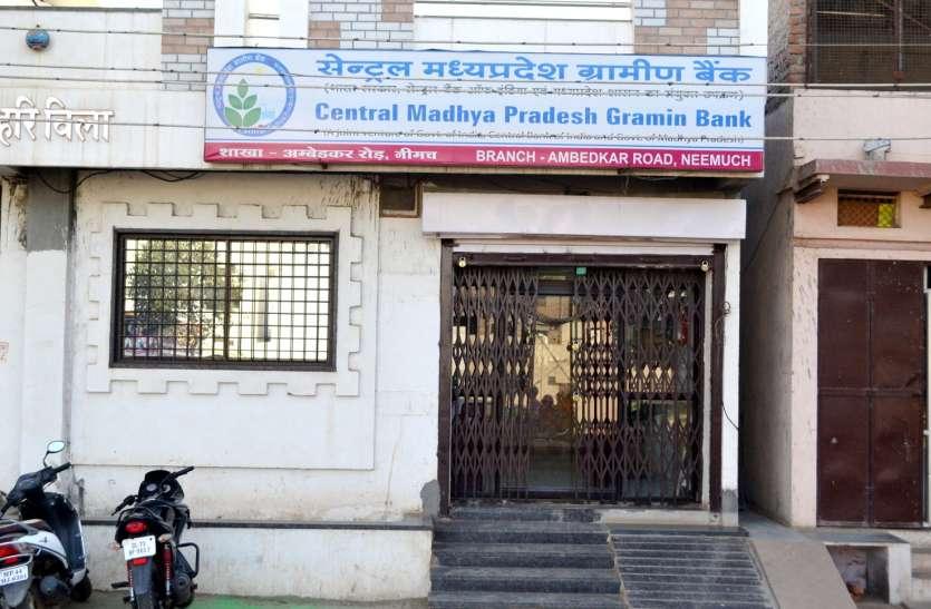 सेंट्रल मध्यप्रदेश ग्रामीण बैंक बन जाएगी मध्यप्रदेश ग्रामीण बैंक