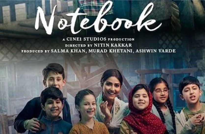 Notebook Preview :कश्मीर के बच्चों को आतंक के अंधेरे में धकेले जाने से रोकने का सन्देश देती है 'नोटबुक'
