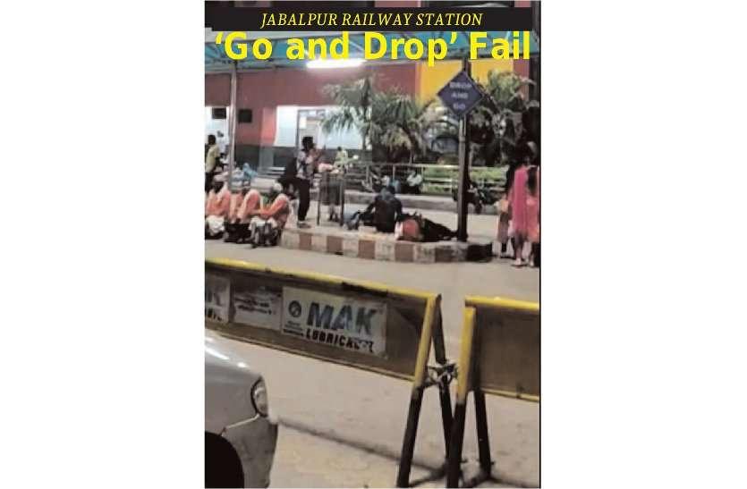 रेलवे स्टेशन के 'गो एंड ड्रॉप' पर पार्र्किंग, वीडियो से खुलासा