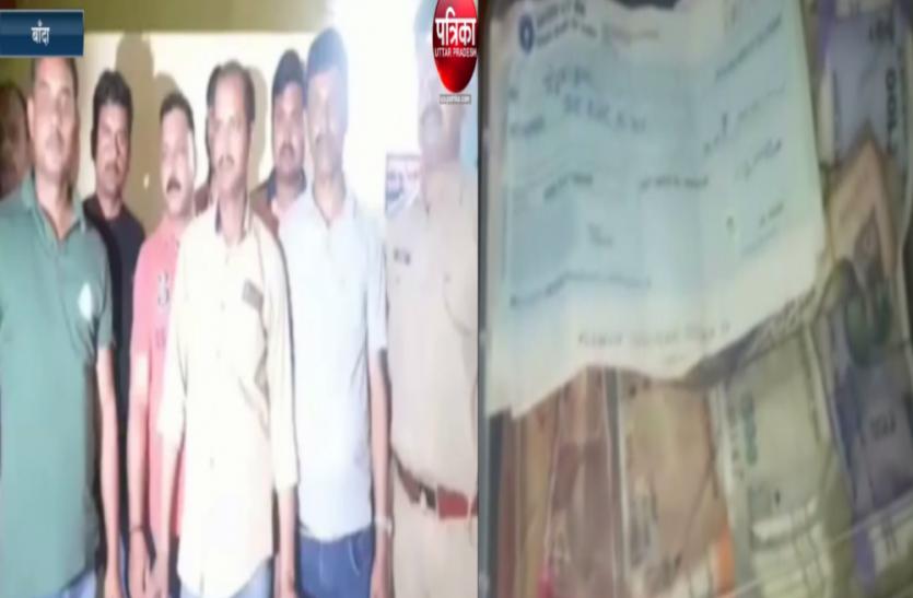 बीजेपी के इस विधायक के घर से पकड़ा गया सट्टे का बड़ा कारोबार, सट्टा किंग को किया गिरफ्तार, देखें वीडियो