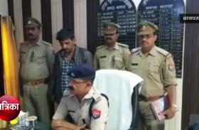 Video: पुलिस ने बोट बाइक लूटने वाले बदमाश को दबोचा