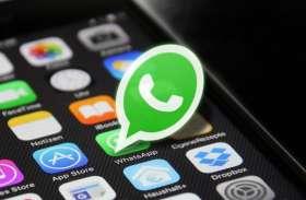 ज्यादा सुरक्षित हुआ Whatsapp, फिंगरप्रिंट सेंसर के साथ डार्क मोड फीचर लॉन्च !