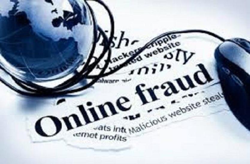 ऑनलाइन ठग लगा रहे उपभोक्ताओं को चूना, जिले में बढ़ रहे ऑनलाइन ठगी के मामले, अपराधों पर लगाम लगाने में पुलिस नाकाम