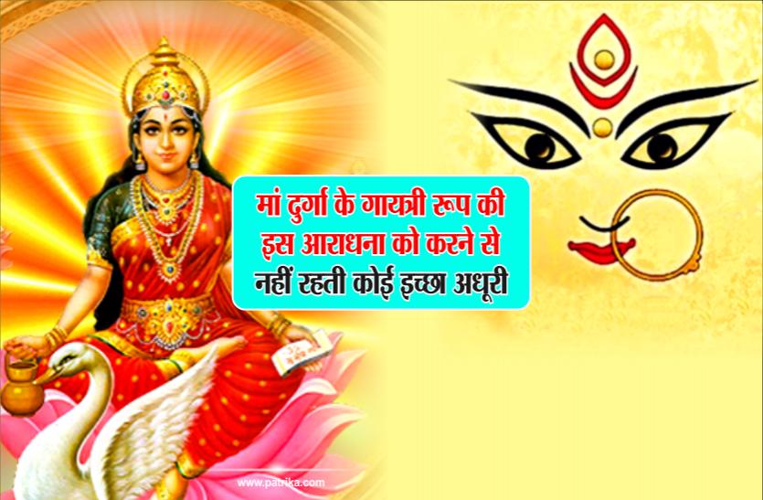 चैत्र नवरात्र में 9 दिन मां के गायत्री रूप की इस आराधना को करने से नहीं रहती कोई इच्छा अधूरी
