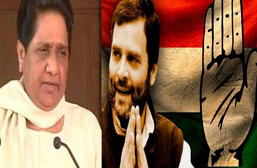 मायावती के बेहद करीबी इस नेता को दिया कांग्रेस ने टिकट, बसपा को बड़ा झटका