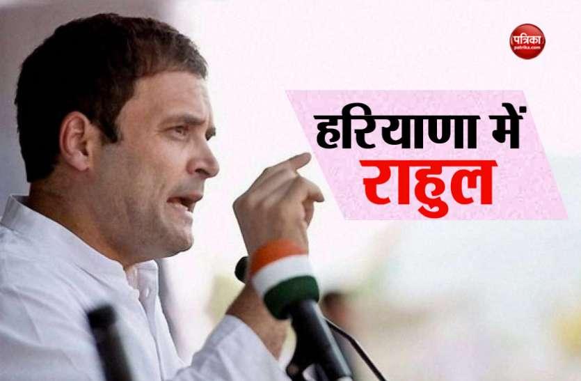 हरियाणा: राहुल गांधी की चुनावी हुंकार- 'जहां जाते हैं नफरत फैलाते हैं नरेंद्र मोदी'