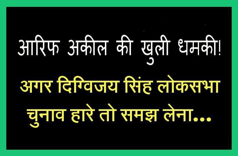 Breaking: कमलनाथ सरकार के दिग्गज मंत्री की धमकी! Video अगर दिग्विजय सिंह चुनाव हारे तो समझ लेना...