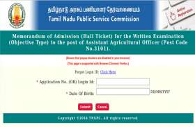 Assistant Agriculture Officer exam Admit Card जारी, यहाँ से करें डाउनलोड