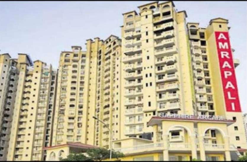 FAR में खुलासा, आम्रपाली ने की थी घर खरीदारों के 3,000 करोड़ रुपए की हेराफेरी