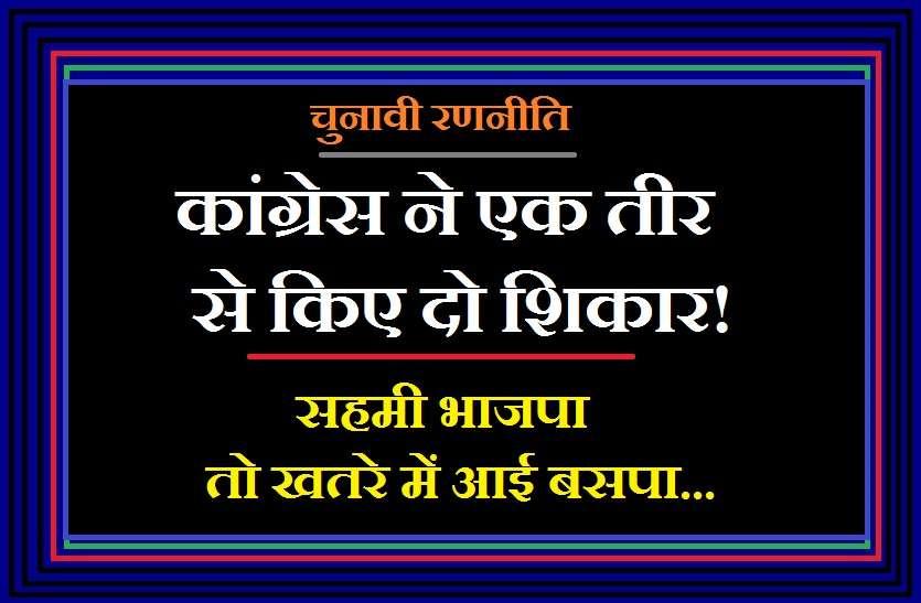 ये होंगे सिंधिया के क्षेत्र से कांग्रेस के प्रत्याशी! कांग्रेस के इस दांव से सब चित...