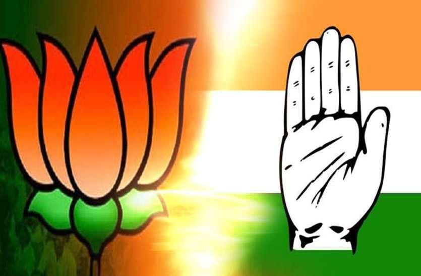 कांग्रेस की सूची जारी, भाजपा-कांग्रेस के इन दिग्गजों का होगा आमना-सामना, रोचक हुआ मुकाबला