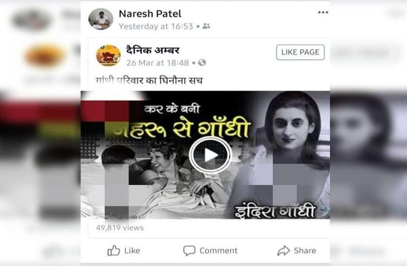 भाजपा नेता ने पूर्व PM इंदिरा गांधी की अश्लील फोटो सोशल मीडिया में की पोस्ट, मचा बवाल
