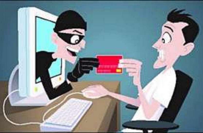 साइबर अपराधियों ने वृद्ध के खाते से उड़ाया 30 हजार रुपये