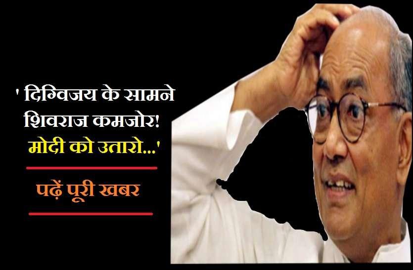 भाजपा के दिग्गज नेता ने कहा दिग्विजय सिंह के सामने शिवराज कमजोर प्रत्याशी