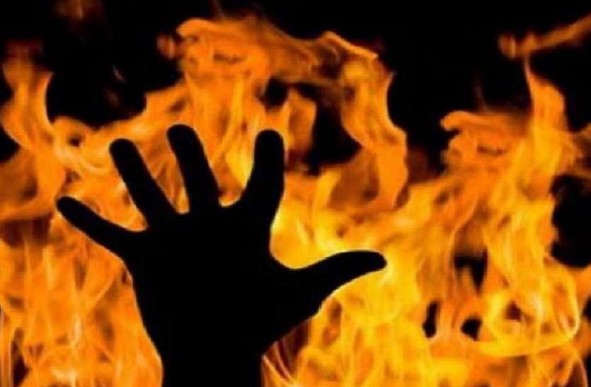 घर के बढ़ते झगड़ों से परेशान देवर-देवरानी ने बहू और बेटे को लगा दी आग