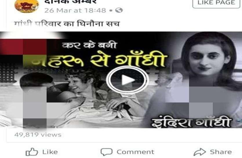 भाजपा नेता ने पूर्व प्रधानमंत्री पर किया अश्लील पोस्ट, कांग्रेस में मचा हंगामा