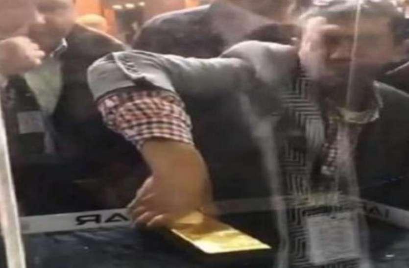 भीड़ के सामने खुले में रखा था 20 किलो सोना, लोगों को मिली उसे लेनी की छूट और...