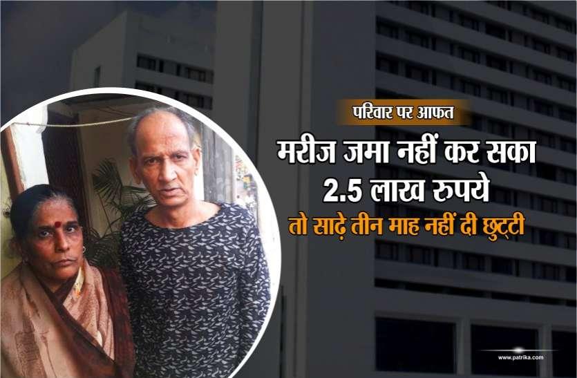 मरीज जमा नहीं कर सका 2.5 लाख का बिल तो अस्पताल ने साढ़े तीन महीने तक नहीं दी छुट्टी