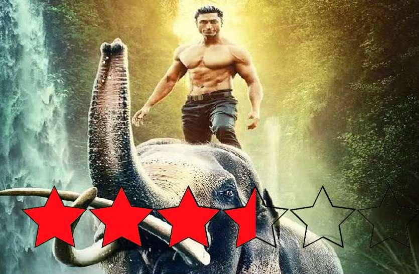 Junglee Movie Review: जानवर और इंसान के बीच के अटूट प्रेम को दर्शाती है 'जंगली', जानें कैसी है फिल्म