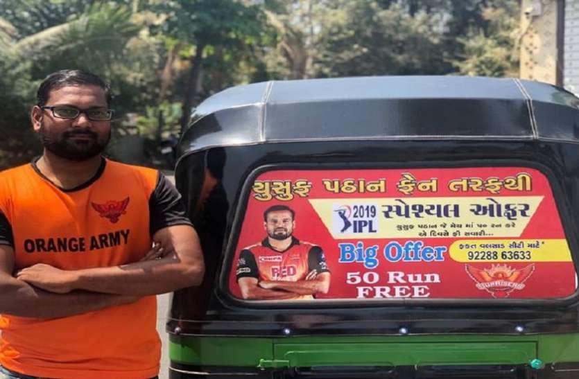 IPL 2019: मिलिए युसूफ पठान के जबरा फैन से, जो अपने 'भगवान' के लिए ऑटो में करा रहे हैं फ्री सवारी