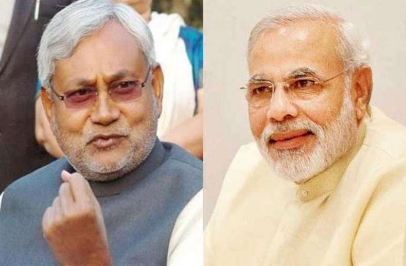 लोकसभा चुनाव: जदयू का बड़ा ऐलान, झारखंड में पार्टी नहीं उतारेगी उम्मीदवार, भाजपा को समर्थन