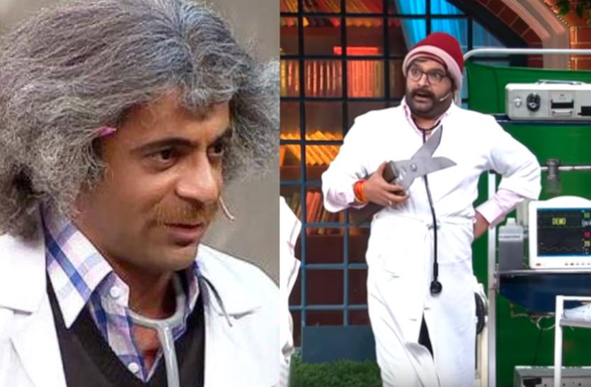 सुनील ग्रोवर के शो छोड़ने के बाद पहली बार कपिल खुद बने 'डॉ मशहूर गुलाटी', वायरल हो रहा वीडियो