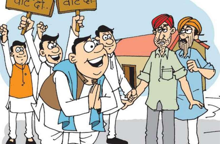 जिले के 5.82 लाख मतदाताओं को रिझाने 20 दिन का समय