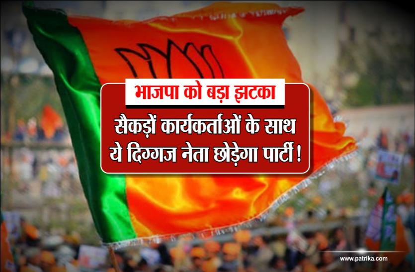 लोकसभा चुनाव से पहले भाजपा को बड़ा झटका,सैंकड़ों कार्यकर्ताओं के साथ ये दिग्गज नेता छोड़ेगा पार्टी!